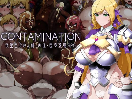 DLsite専売CONTAMINATION快堕王女の人格・肉体・国家蹂躙RPG