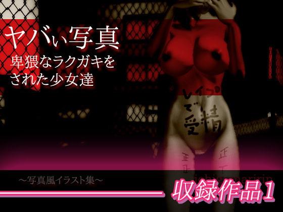 【3本セット】ヤバい写真集~集団暴力・強制露出・卑猥なラクガキ~