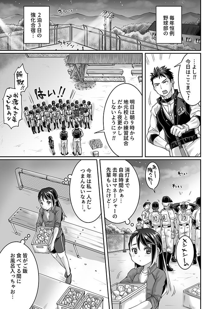 部活男子×女子マネージャーep.2(合宿中にイチャイチャする話)