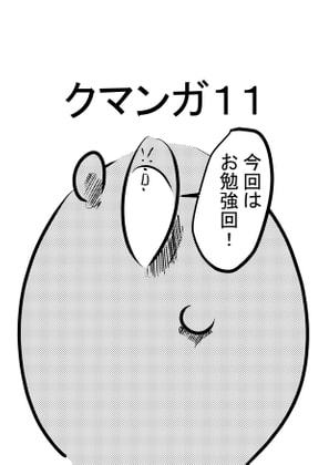 クマンガ11