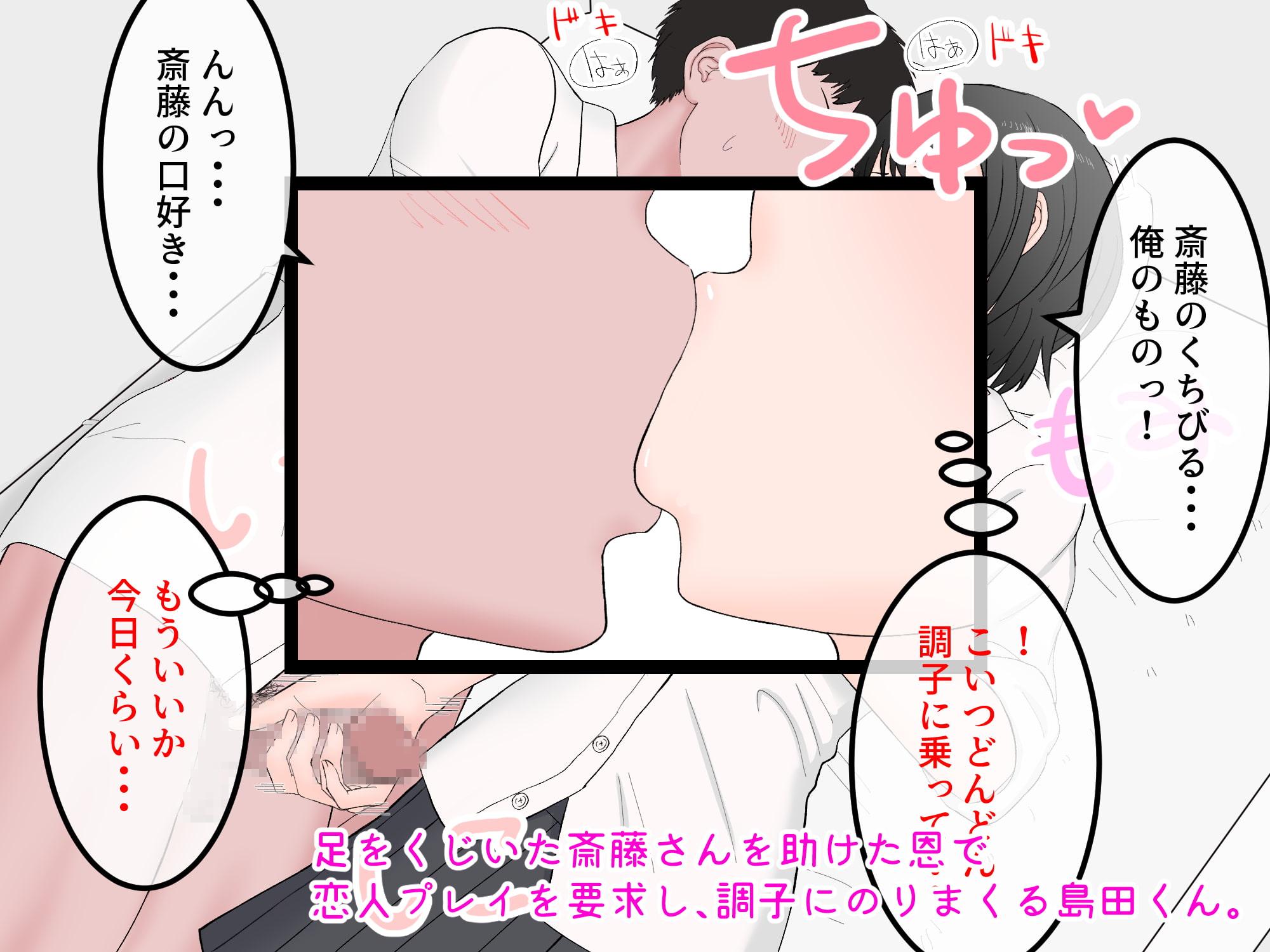 女友達の斎藤さん3 ~女友達ふたりのカラダで性処理しまくりの学園性活~