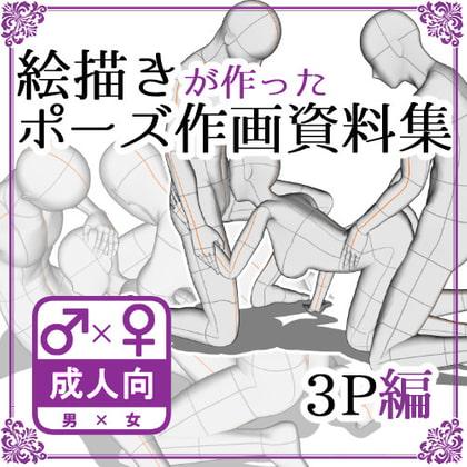【ポーズ作画資料集019】3Pポーズ8点×2種