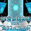 「SF背景素材集Vol4」     ART111