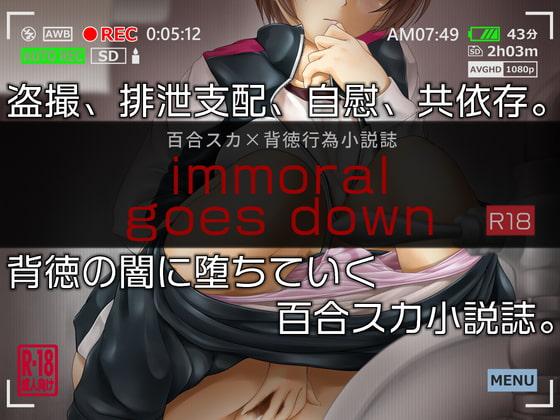 RJ292874 [20200721]百合スカ×背徳行為小説誌 immoral goes down