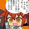 「FGO小話」     カグラミクス