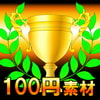 「【100円シリーズ】UI素材005」     ART111