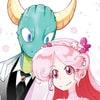 「魔王と姫のラブラブ新婚日記~結婚式編~」     ぽっぽこっこ