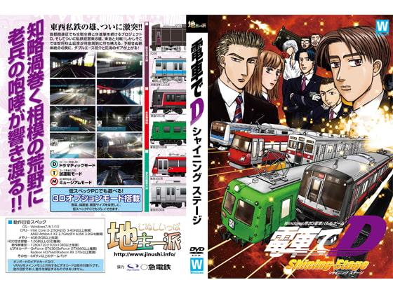 電車でD ShiningStage (地主一派) DLsite提供:同人ゲーム – その他