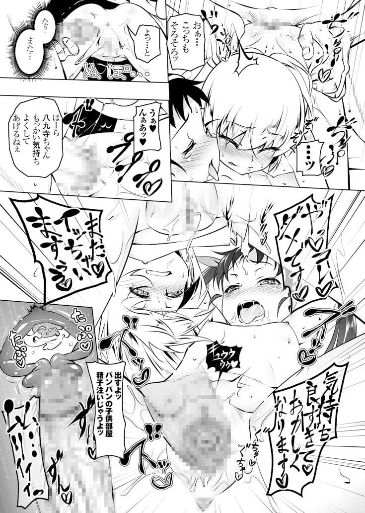 寝取語 総集編 弐のサンプル画像
