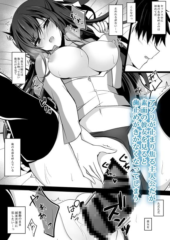 催眠カノジョ4のサンプル画像