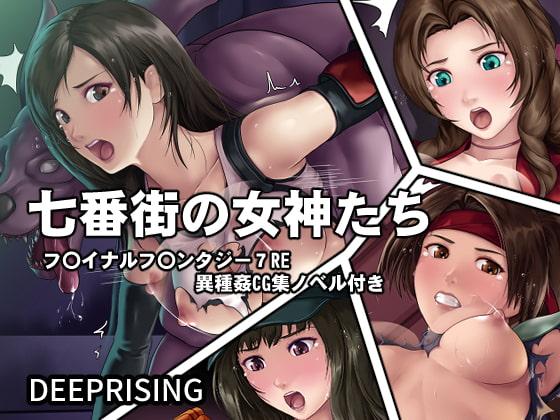 七番街の女神たち for DLsite