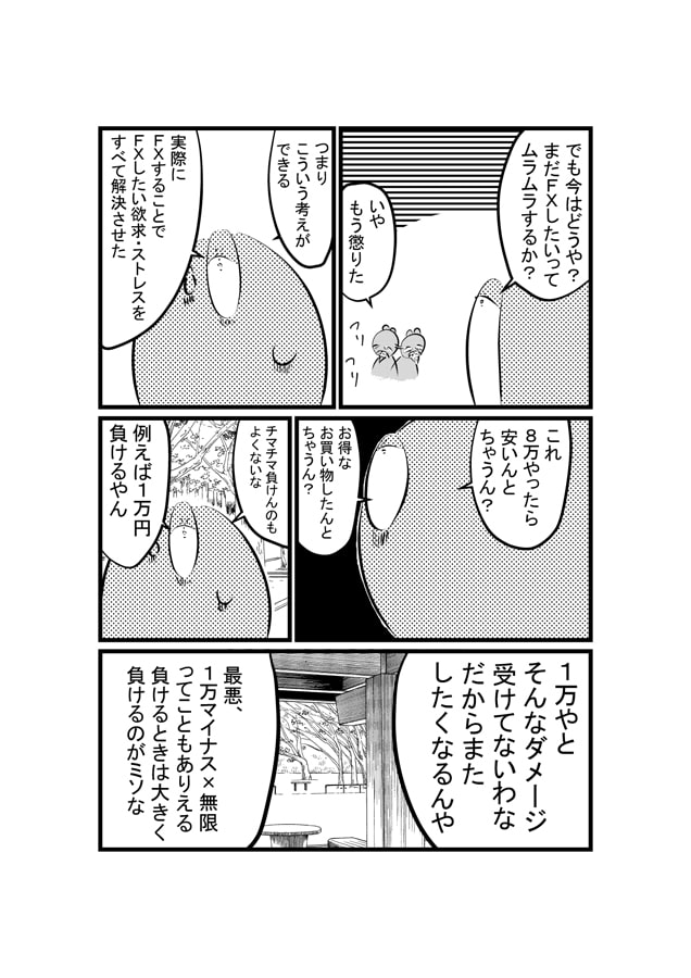 クマンガFX2