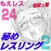 「萌えレス24 死闘メガネっ娘 地味ッ娘 秘めレスリング2 はじめてのせっくす勝負 前編」     もえれす/Meto