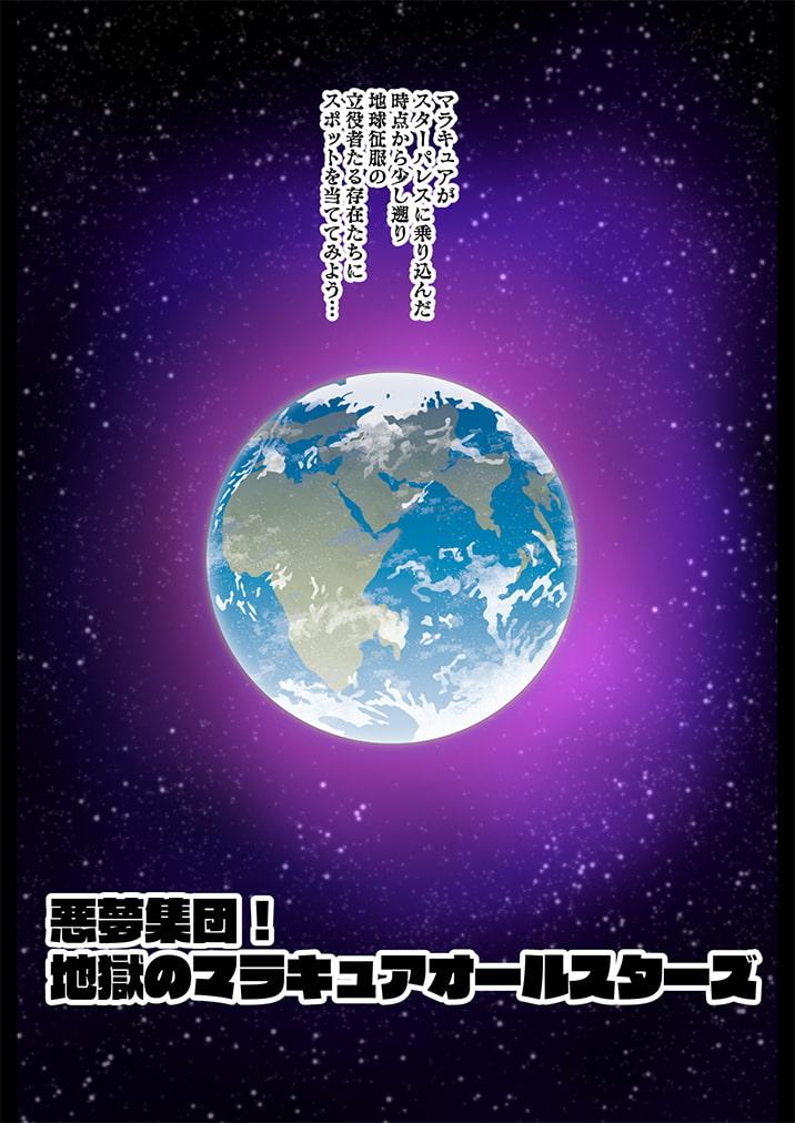 宇宙侵略者☆マラキュア フルカラー版のサンプル画像
