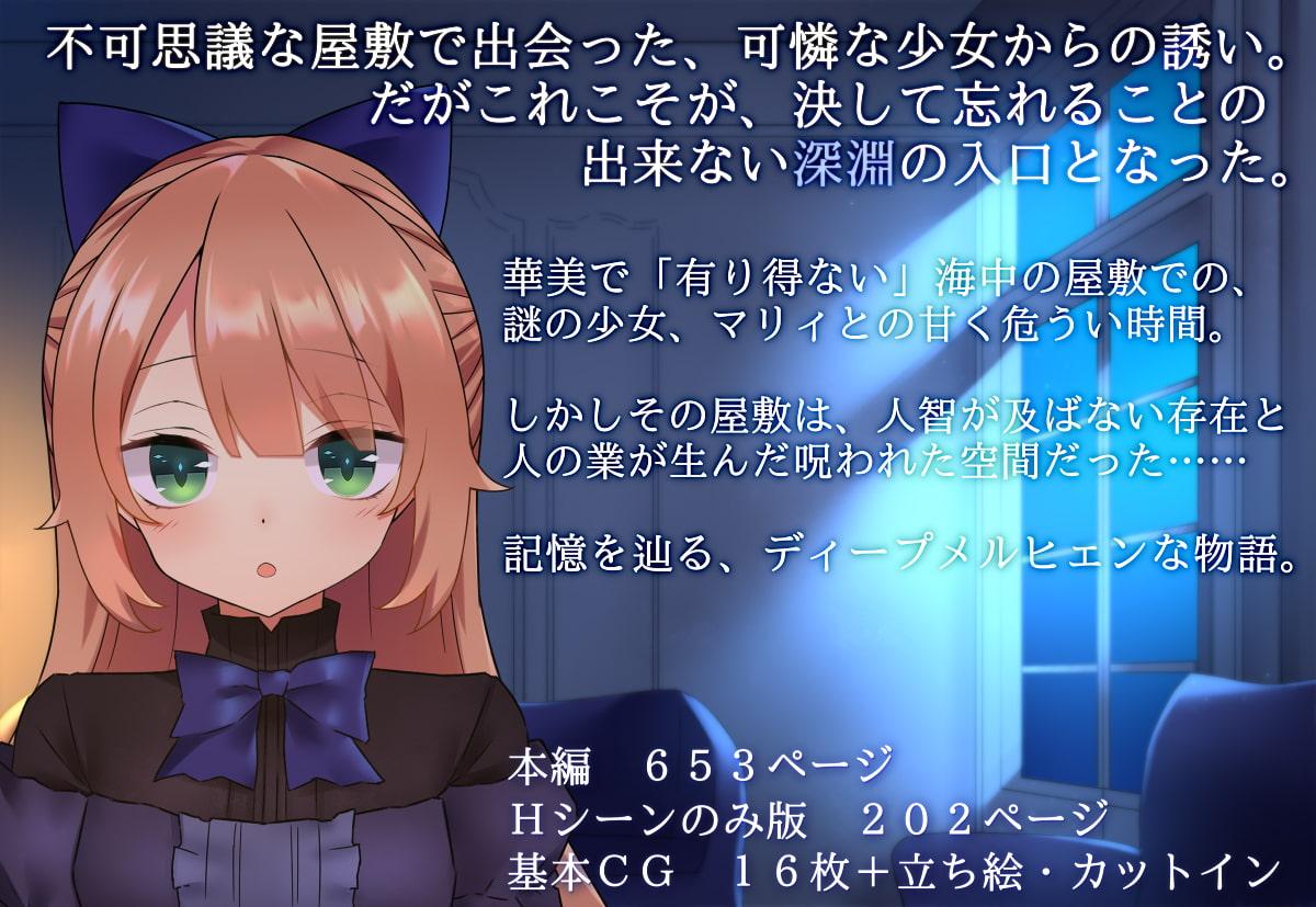 幽霊屋敷で出会ったお嬢様といちゃラブしてもいいよね!! (ナサニエル帝国) DLsite提供:同人作品 – CG・イラスト