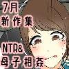 「NTR&母子相姦新作セット2020年07月ver」     Sistny&Anasis