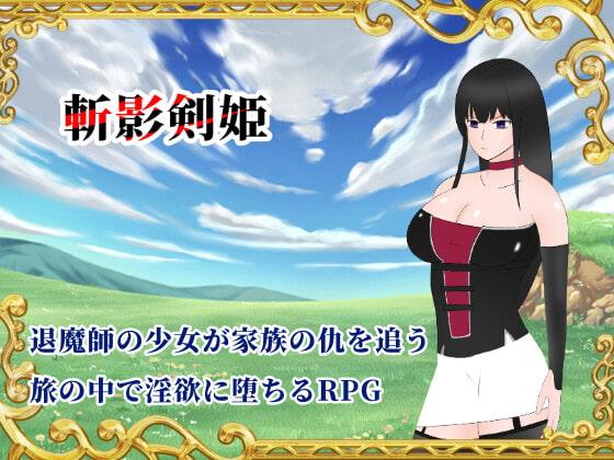 RJ294532 斬影剣姫 [20210727]