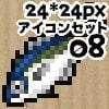 「アイコンセット 08 ~海産物(魚)~」     朱色の糸くず