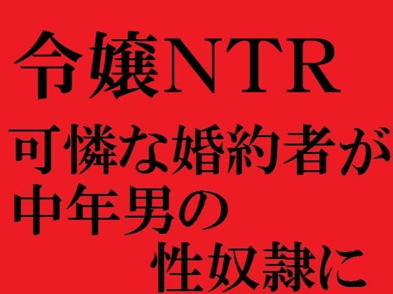RJ294565 [20200720]令嬢NTR 可憐な婚約者が中年男の性奴隷に