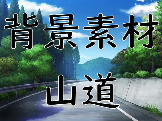 RJ294604 [20200720]背景素材 山道