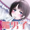 「媚男子01:誘い受け上手な男の娘」     S彼女 / 香山いちご