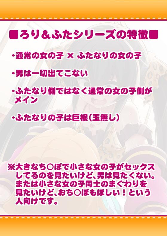 ろり&ふた Vol.13