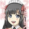 「ファミレスの彼女、NTR。」     慶人
