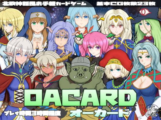 【新着同人ゲーム】OACARDのトップ画像