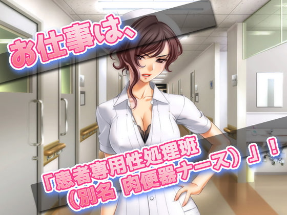 女体化して肉便器ナースになった、俺!~オナニー用ミニゲームのサンプル画像2