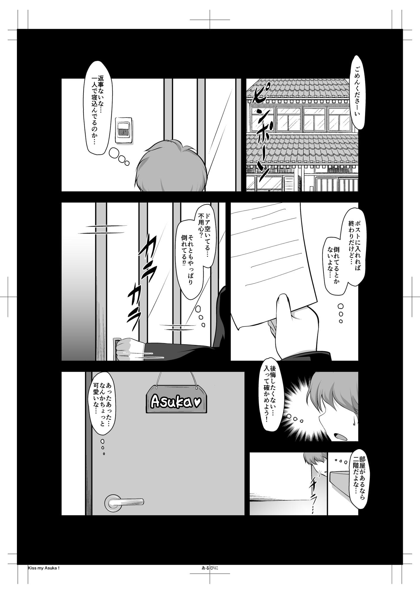 Kiss my Asuka♂