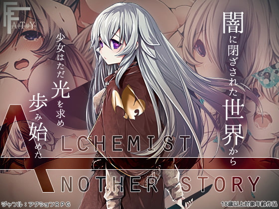 RJ295577 AlchemistーAnother storyー [20210130]