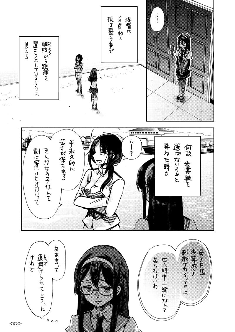 RJ295590 [20200808]アラサー女提督と大淀さんはなんだかんだ言って結局幸せ