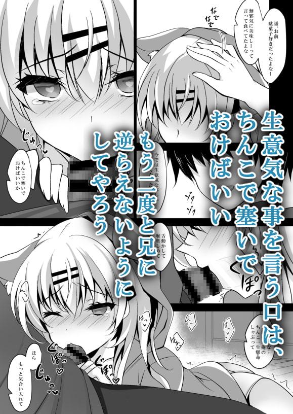 催眠カノジョ 前沢遥2