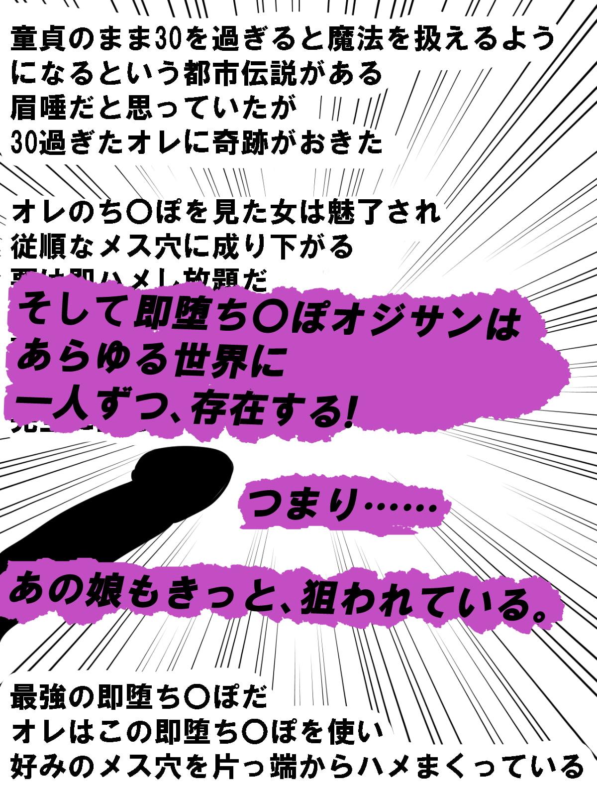 即堕ち〇ぽ ! 3 ~ボカロ堕ち~