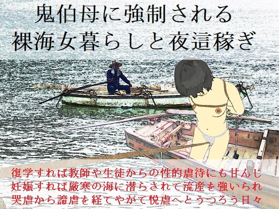 未通海女哭虐~裸の昼と縄の夜(後編)