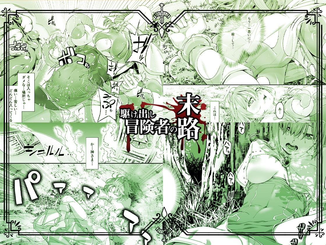 駆け出し冒険者の末路3【変異体スライム】神に仕えるプリーストのサンプル画像