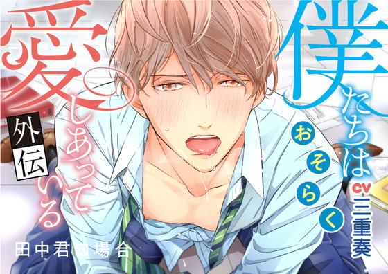 Perhaps We're In Love: Side Story ~Tanaka~