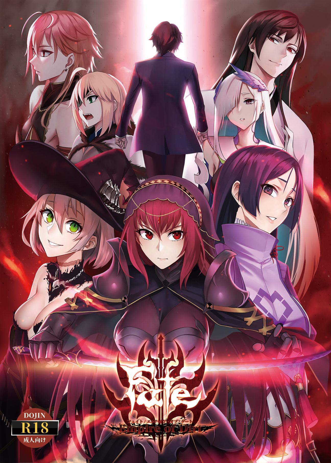 Fate/Empire of Dirt (Luwen Workshop) DLsite提供:同人ゲーム – ロールプレイング