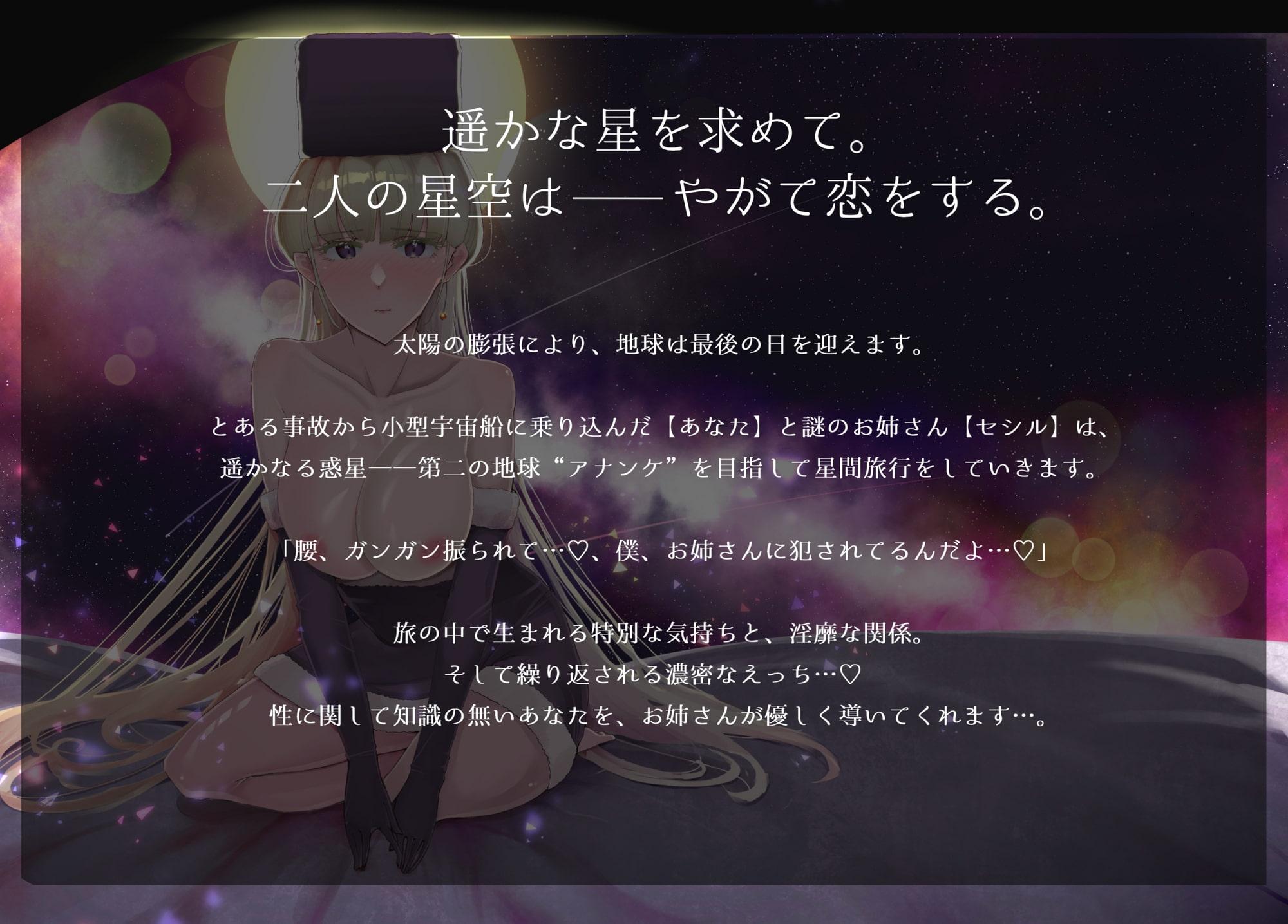 【純愛×おねショタ】恋する星空