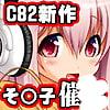 「マジそ●子3」     URAN-FACTORY