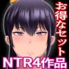 「NTR初期衝動 初期3作品+新作短編セット」     イジイセ