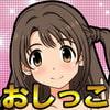 Club Oshikko Hime 346~ CINDERELLA NG