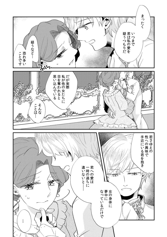少年王と年上王妃2