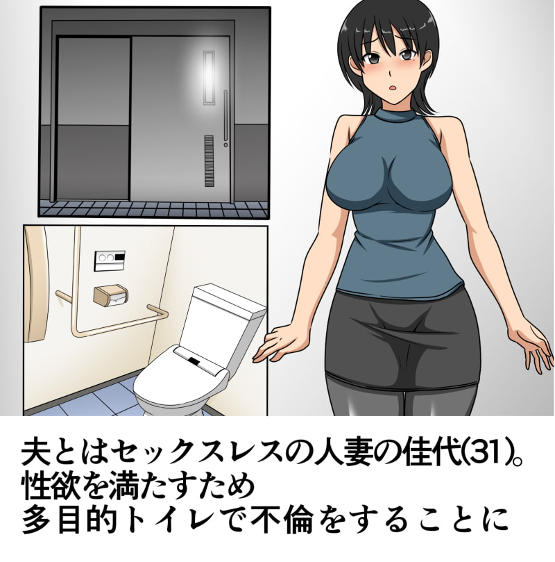 多目的トイレで不倫する人妻
