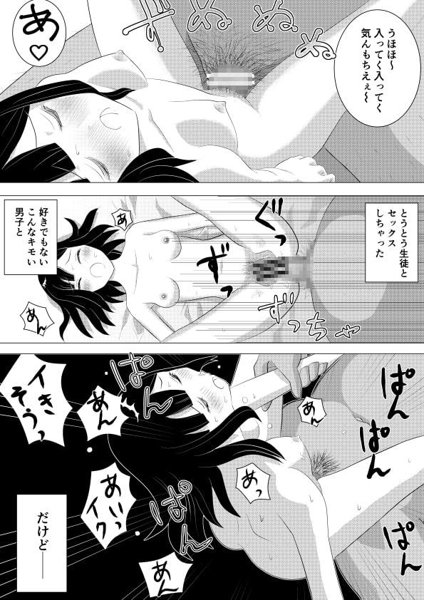 ココミテ! ~ゆみ先生は生徒の部屋で脱いじゃいます!~