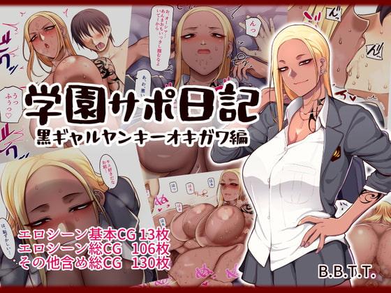 学園サポ日記 黒ギャルヤンキーオキガワ編【エロCG紹介レビュー】