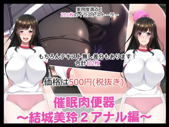 催眠肉便器~結城美玲2アナル編~ (たれハム) DLsite提供:同人作品 – CG・イラスト