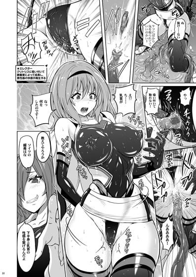 時空闘姫ヴァリアブルフォックス~屈辱!オルガイーターの快感~3