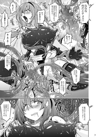時空闘姫ヴァリアブルフォックス~屈辱!オルガイーターの快感~6