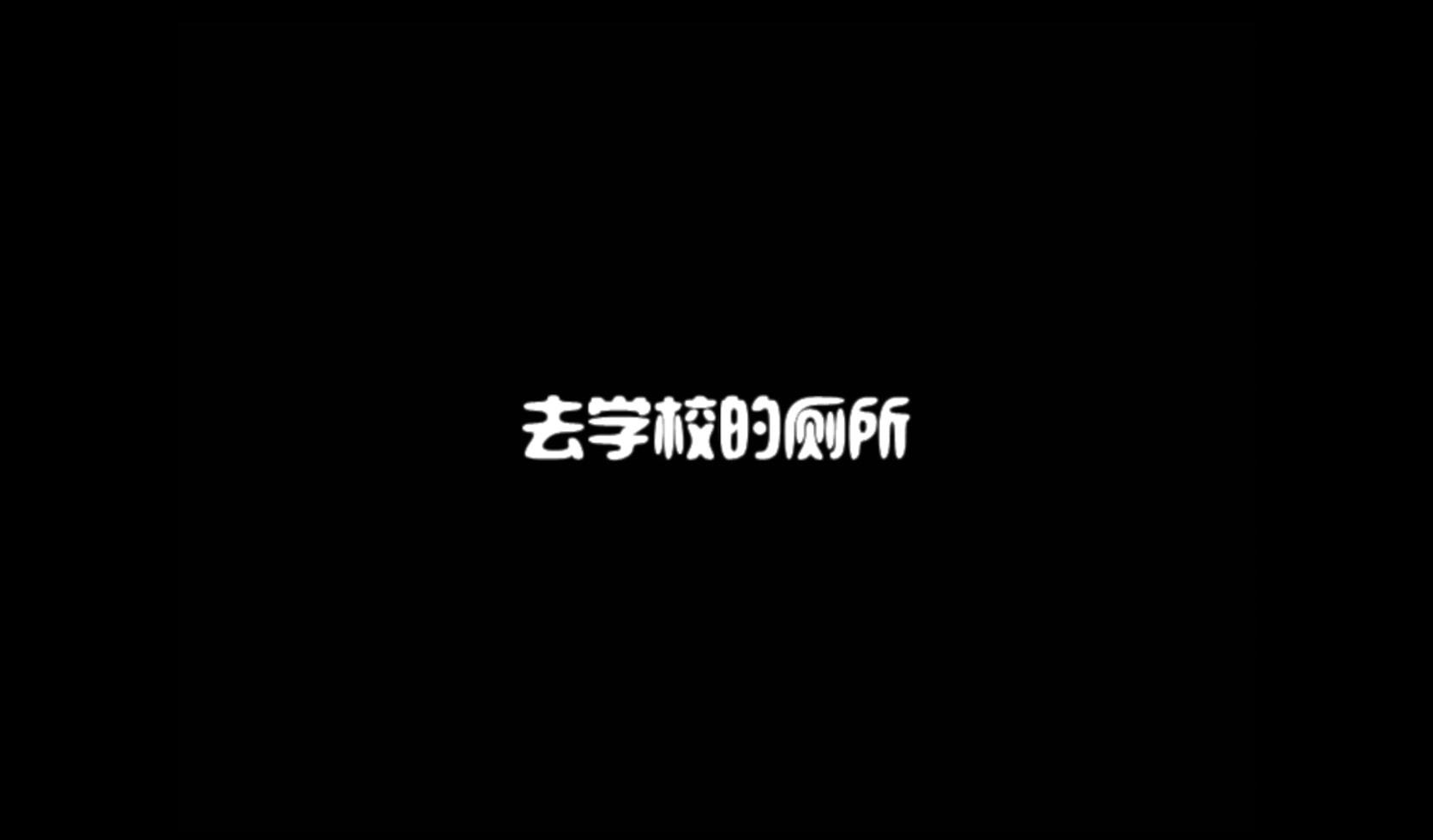 神秘校园-厕所篇